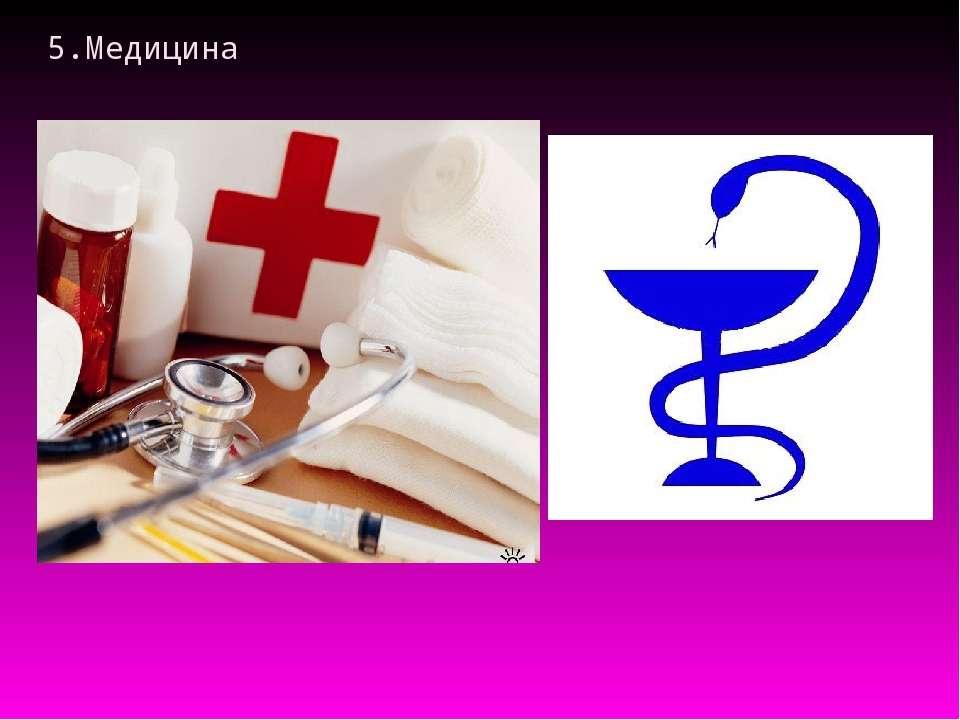 5.Медицина