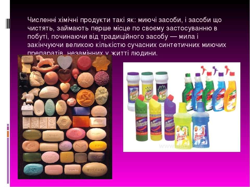 Численні хімічні продукти такі як: миючі засоби, і засоби що чистять, займают...