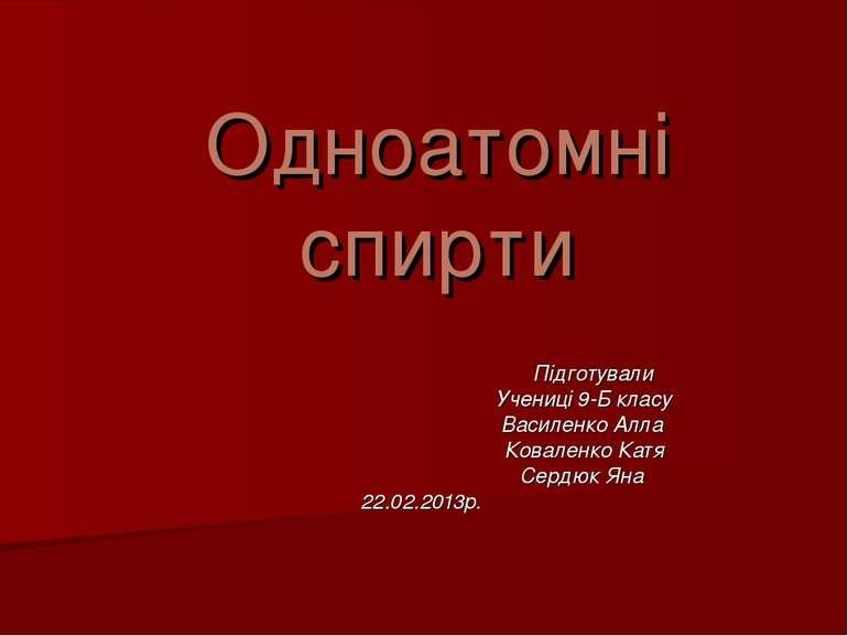 Одноатомні спирти Підготували Учениці 9-Б класу Василенко Алла Коваленко Катя...