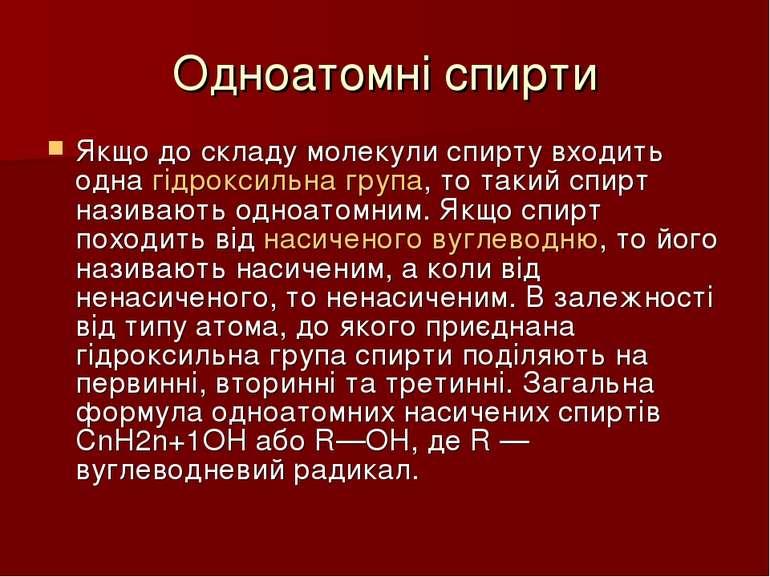 Одноатомні спирти Якщо до складу молекули спирту входить одна гідроксильна гр...