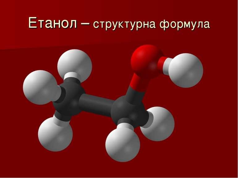 Етанол – структурна формула