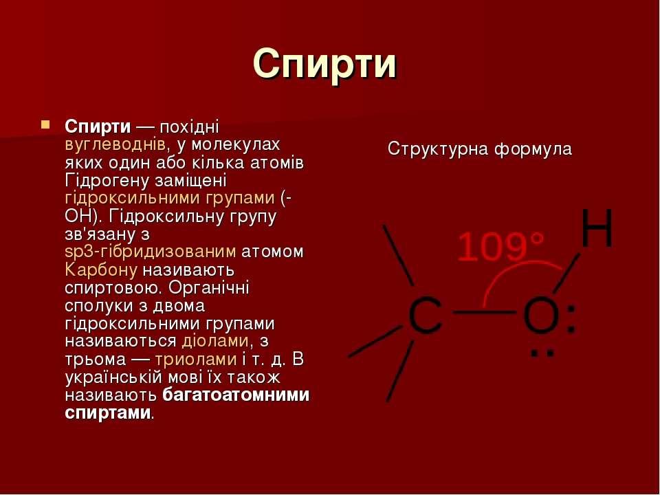 Спирти Спирти— похідні вуглеводнів, у молекулах яких один або кілька атомів...