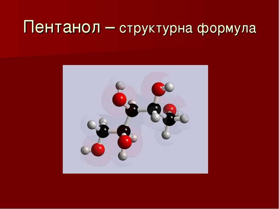 Пентанол – структурна формула