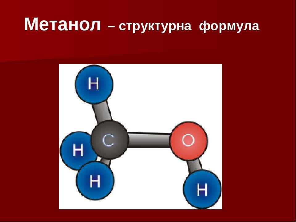Метанол – структурна формула
