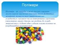 Полімери – це своєрідні хімічні сполуки з високою молекулярною масою (від дек...