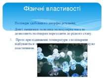 Полімери здебільшого аморфні речовини. Довгі ланцюжки та велика молекулярна м...