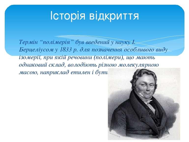 """Термін """"полімерія"""" був введений у науку І. Берцеліусом у 1833 р. для позначен..."""