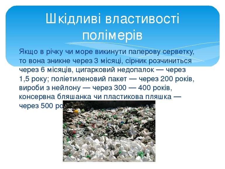 Якщо в річку чи море викинути паперову серветку, то вона зникне через 3 місяц...