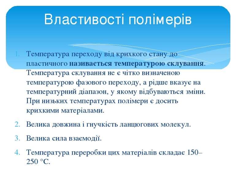 Температура переходу від крихкого стану до пластичного називається температур...