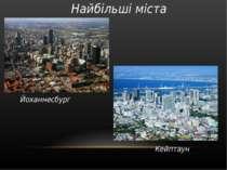 Найбільші міста Йоханнесбург Кейптаун
