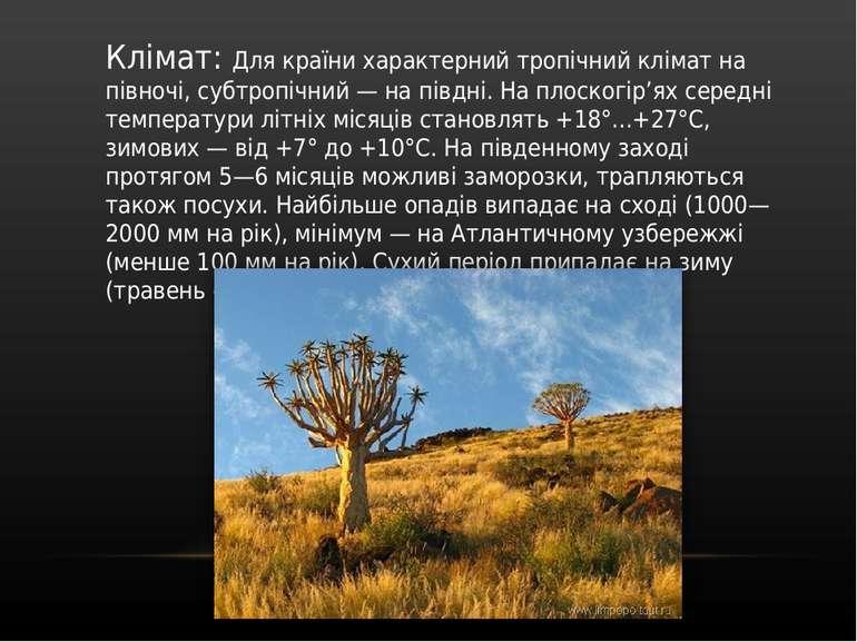 Клімат: Для країни характерний тропічний клімат на півночі, субтропічний — на...