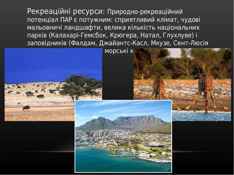 Рекреаційні ресурси: Природно-рекреаційний потенціал ПАР є потужним: сприятли...