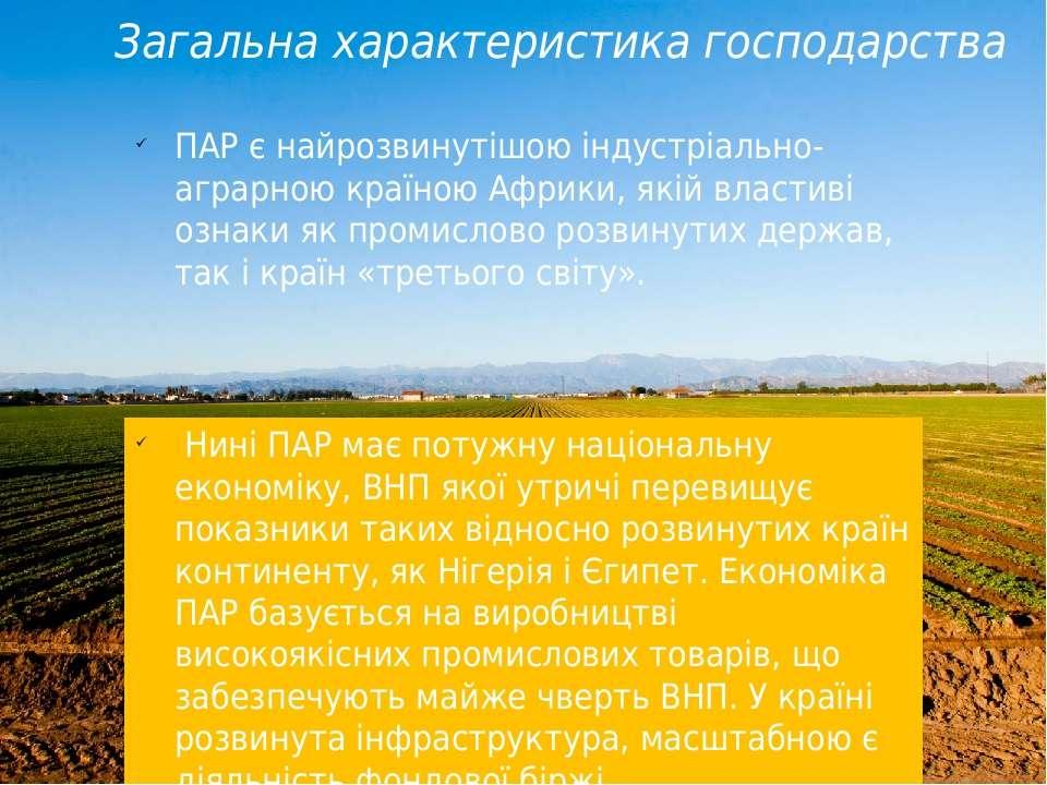 Загальна характеристика господарства ПАР є найрозвинутішою індустріально-агра...