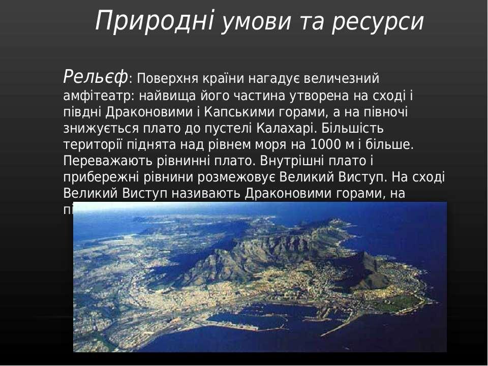 Рельєф: Поверхня країни нагадує величезний амфітеатр: найвища його частина ут...