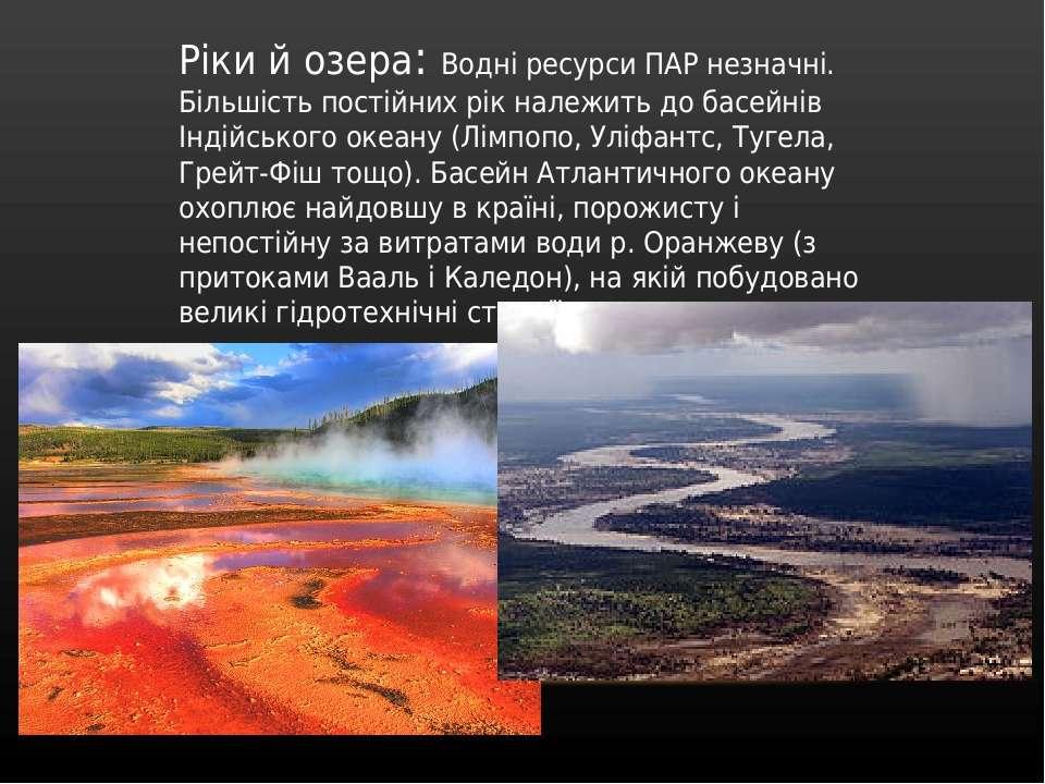 Ріки й озера: Водні ресурси ПАР незначні. Більшість постійних рік належить до...