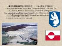 Гренландія(дослівно— «зелена країна») — найбільшийострівЗемлі(його площа ...