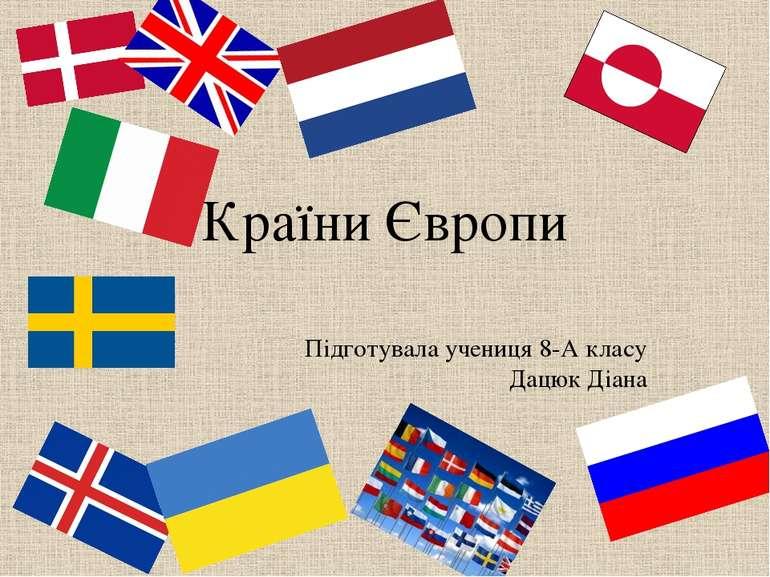 Країни Європи Підготувала учениця 8-А класу Дацюк Діана