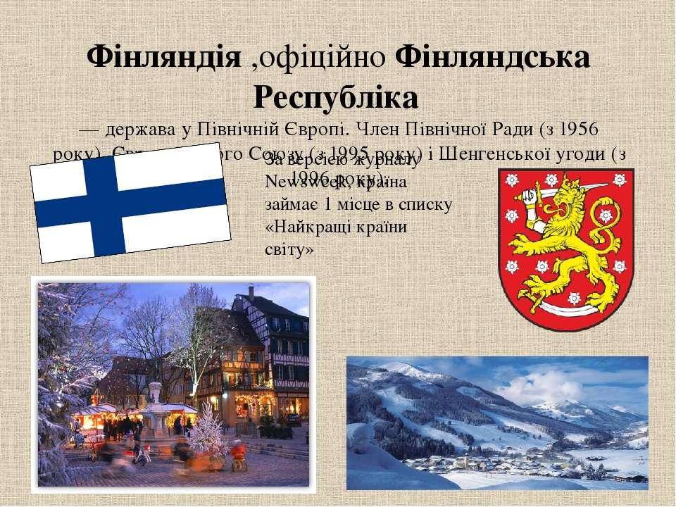 Фінляндія,офіційноФінляндська Республіка —державауПівнічній Європі. Чле...