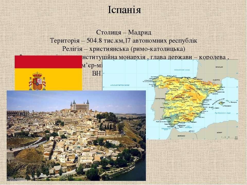 Столиця – Мадрид Територія – 504.8 тис.км,17 автономних республік Релігія – х...