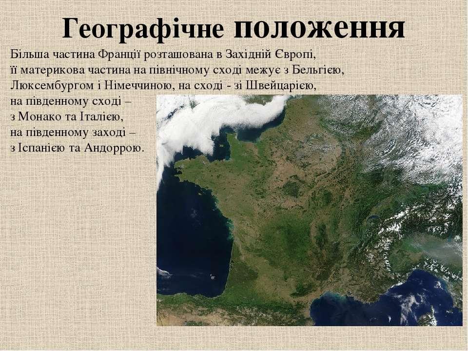 Географічне положення Більша частина Франції розташована в Західній Європі, ї...
