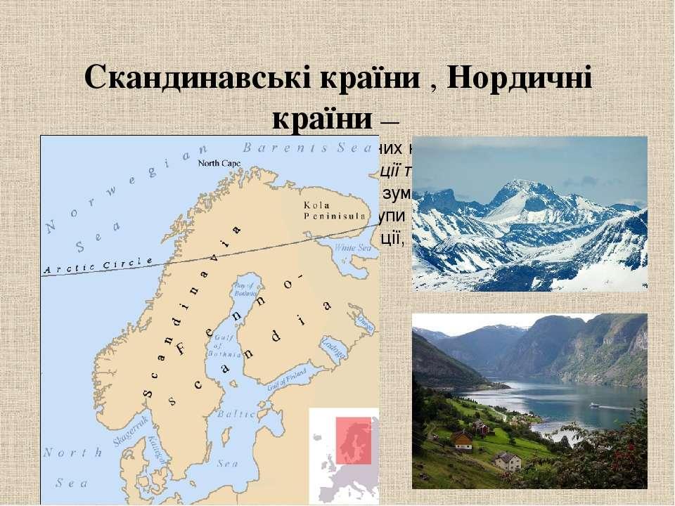 Скандинавські країни,Нордичні країни— загальна назва країн, розташованих н...