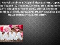 День матері щорічно в Україні відзначають у другу неділю травня (12 травня). ...