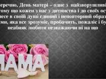 Безперечно, День матері – одне знайзворушливіших свят, тому що кожен з нас ...