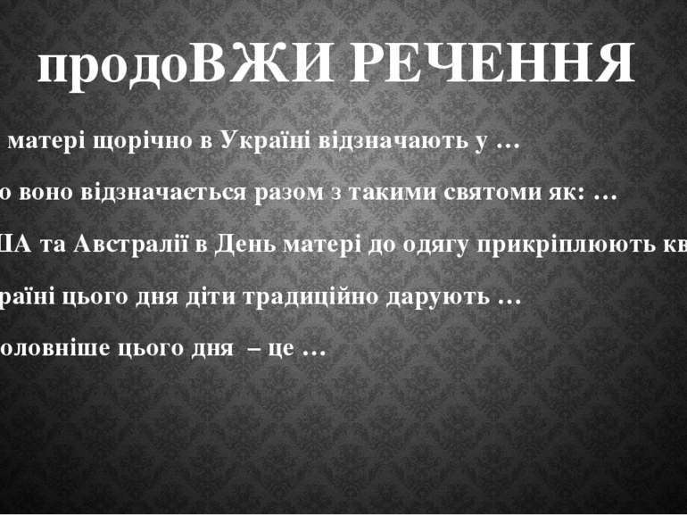 продоВЖИ РЕЧЕННЯ День матері щорічно в Україні відзначають у … Часто воно від...