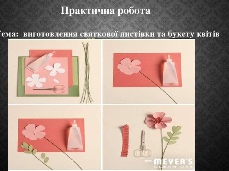 Практична робота Тема: виготовлення святкової листівки та букету квітів