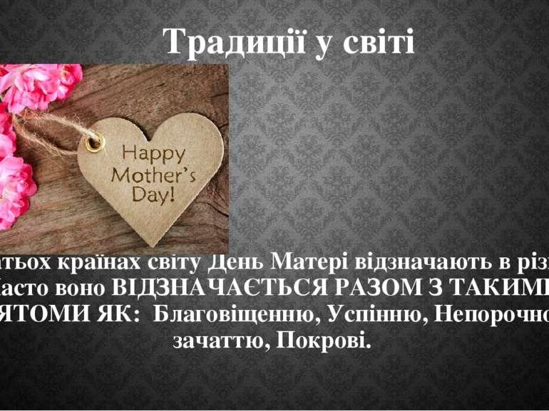 У багатьох країнах світу День Матері відзначають в різнідні. Часто воно ВІДЗ...