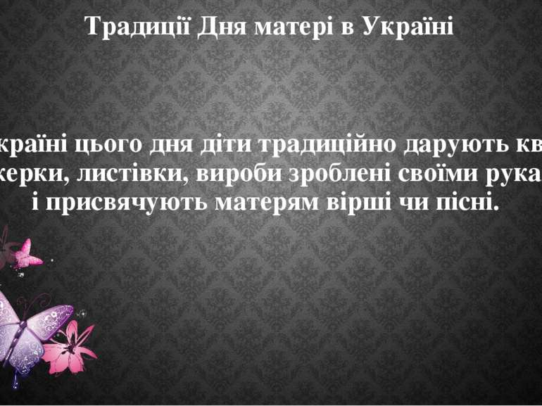 Традиції Дня матері в Україні В Україні цього дня діти традиційно дарують кві...