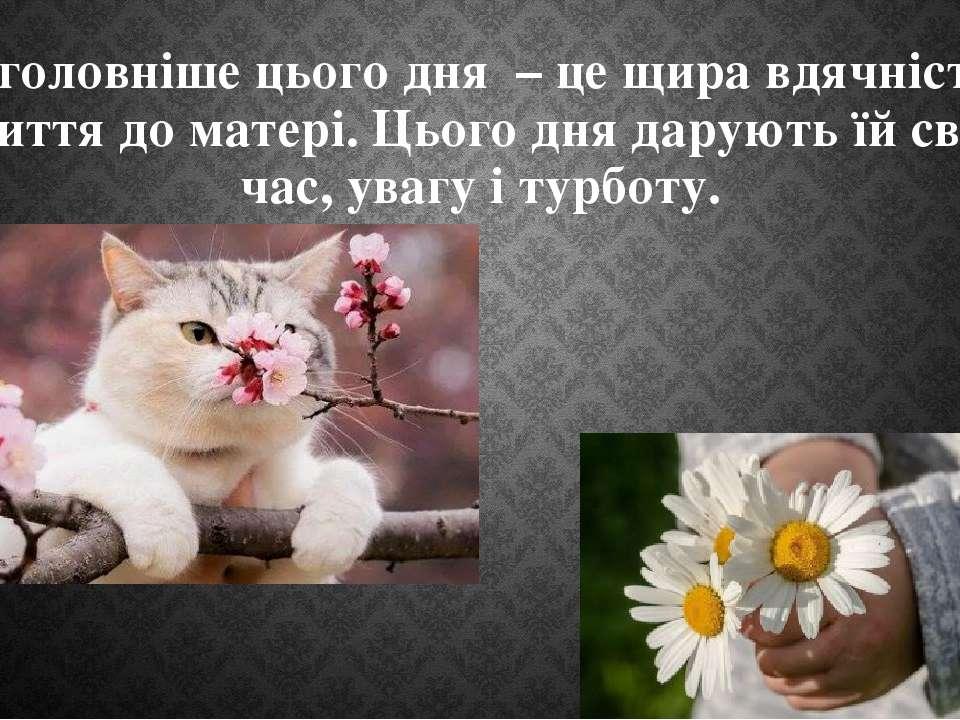 Найголовніше цього дня– це щира вдячність за життядо матері. Цього дня дар...