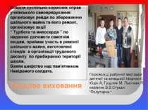 Трудове виховання Комісія суспільно-корисних справ учнівського самоврядукання...