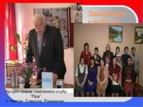Засідання клубу до 200- річчя з дня народження Т.Г.Шевченко Зустріч членів по...
