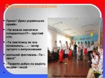 """Духовне виховання Проект""""Диво українських храмів» «Чи можна навчитися толеран..."""