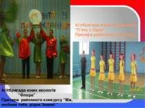 """Агітбригада юних пожежників """"П'ять + Один"""". Призери районного конкурсу. Агітб..."""