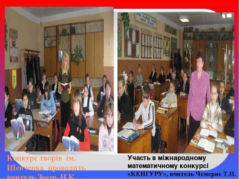 Конкурс творів ім. Шевченка проводить вчитель Заєць Н.К. Участь в міжнародном...