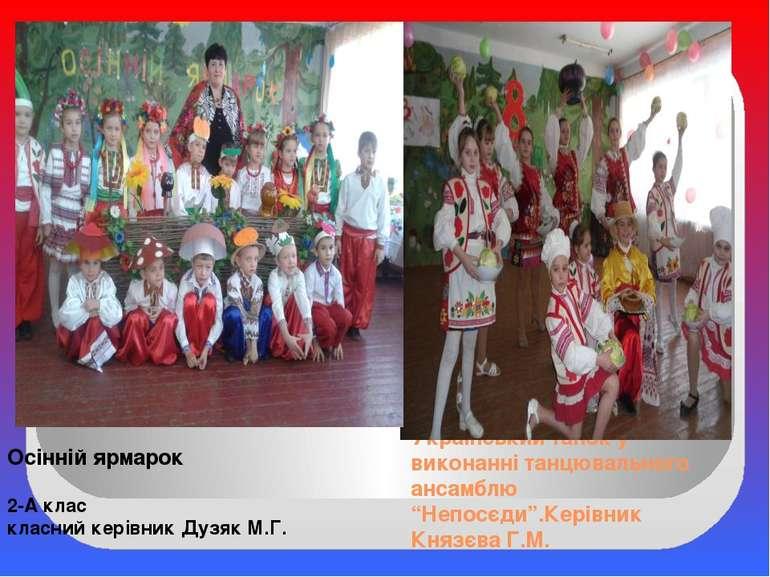 """Український танок у виконанні танцювального ансамблю """"Непосєди"""".Керівник Княз..."""
