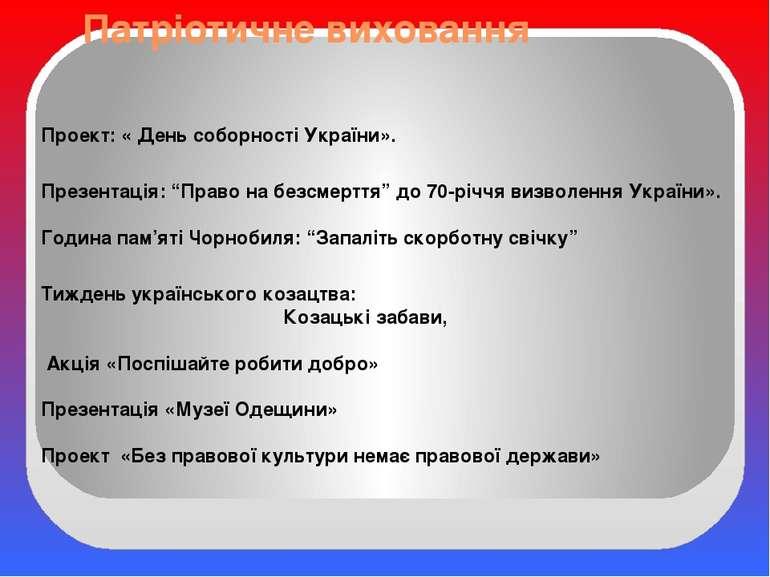 """Патріотичне виховання Проект: « День соборності України». Презентація: """"Право..."""