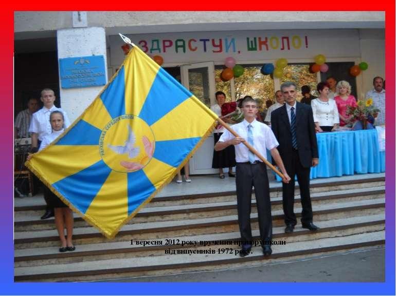 1 вересня 2012 року вручення прапорушколи від випусників 1972 року.