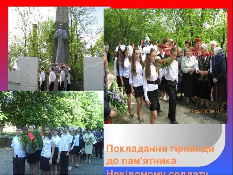 Покладання гірлянди до пам'ятника Невідомому солдату.