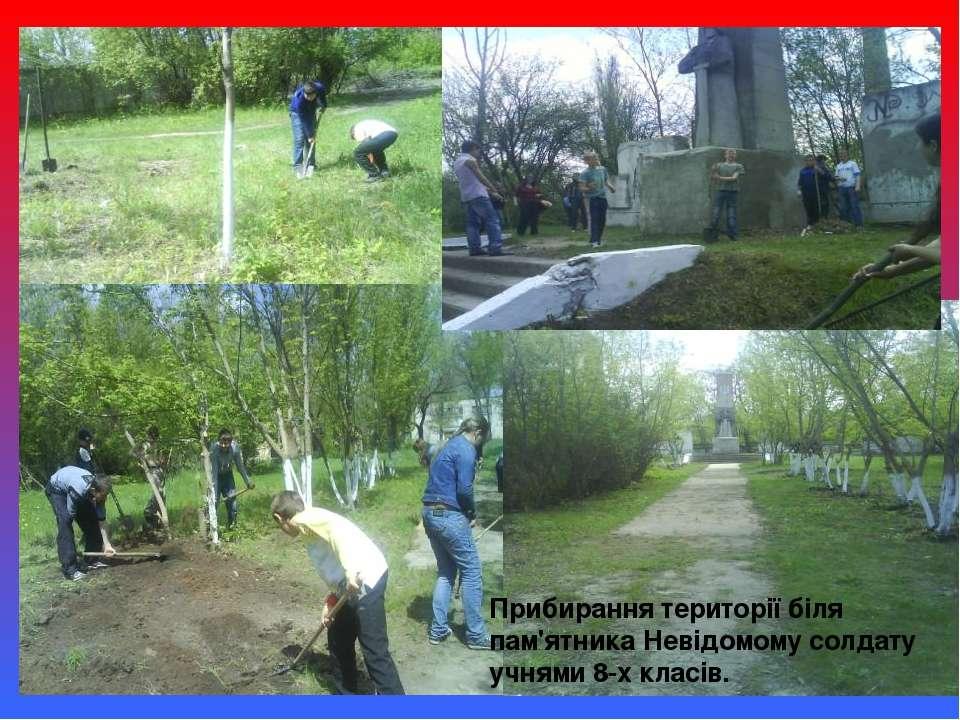Прибирання території біля пам'ятника Невідомому солдату учнями 8-х класів.
