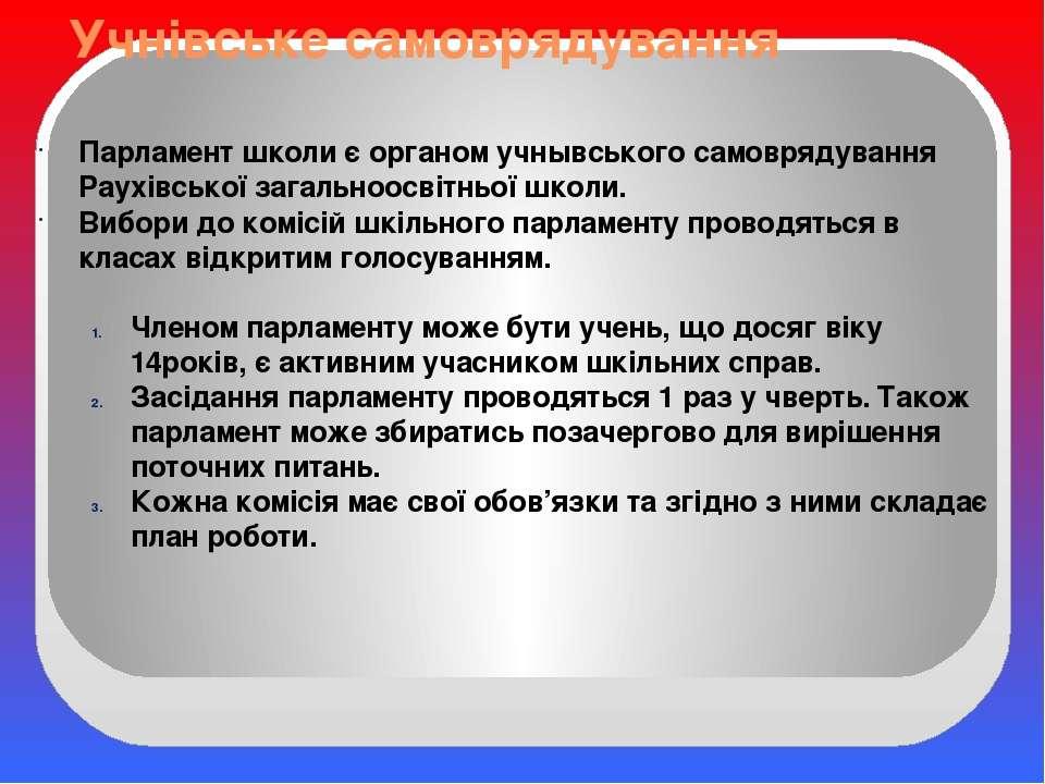Учнівське самоврядування Парламент школи є органом учнывського самоврядування...