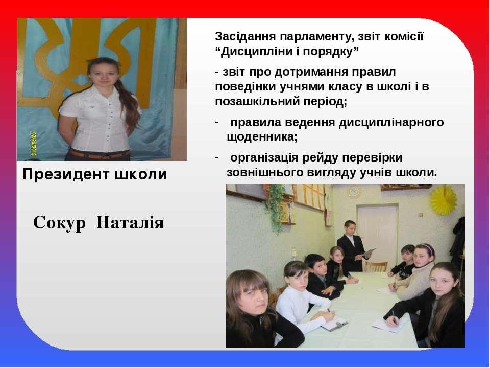 """Засідання парламенту, звіт комісії """"Дисципліни і порядку"""" - звіт про дотриман..."""