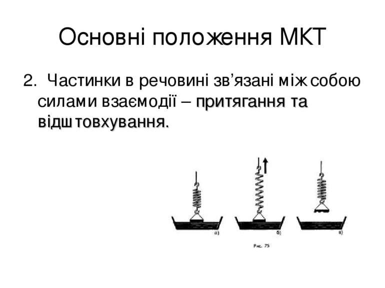 Основні положення МКТ 2. Частинки в речовині зв'язані між собою силами взаємо...