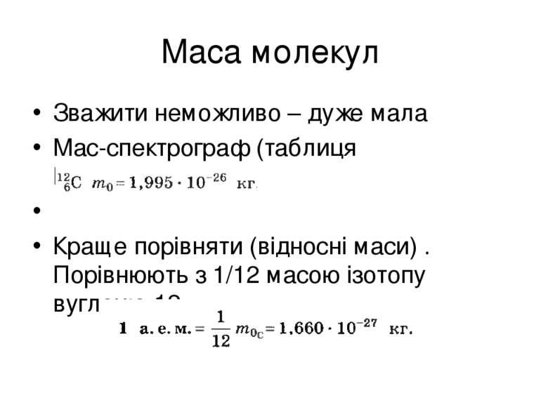 Маса молекул Зважити неможливо – дуже мала Мас-спектрограф (таблиця Мендєлєєв...