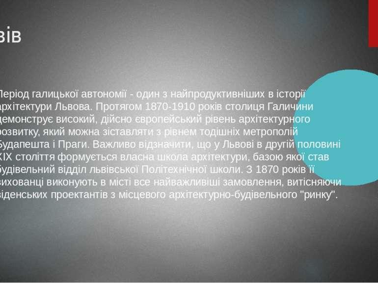 Львів Період галицької автономії - один з найпродуктивніших в історії архітек...