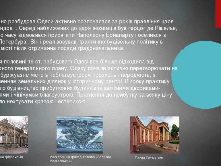 Фактично розбудова Одеси активно розпочалася за років правління царя Олександ...