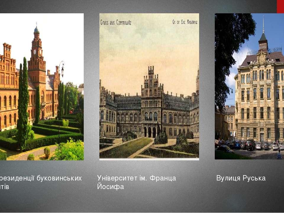 Ансамбль резиденції буковинських митрополитів Університет ім. Франца Йосифа В...