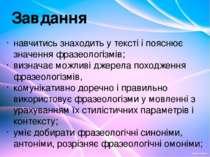 Завдання навчитись знаходить у тексті і пояснює значення фразеологізмів; визн...